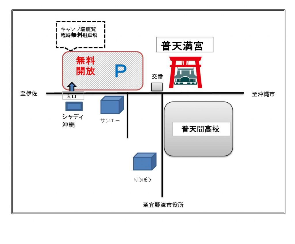 師走の大祓式 駐車場案内図参考③のコピー